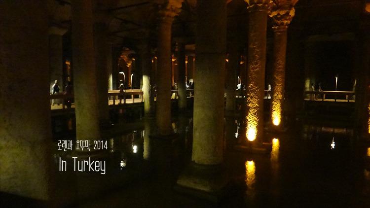 터키여행후기 이스탄불 '예레바탄 사라이' 정말 어두운 지하저수지6