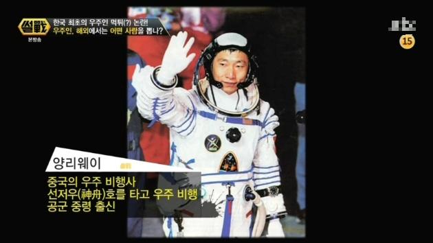썰전에 나온 한국 최초의 우주인 먹튀 논란
