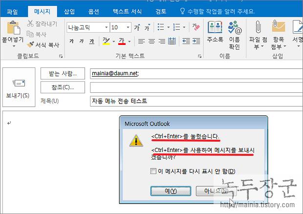 아웃룩 Outlook 메일 작성 후 자동 보내기 단축키 설정하는 방법