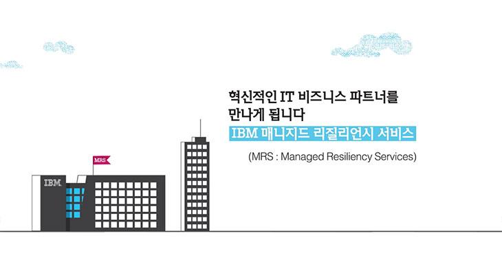 IBM MRS, IT 인프라 통합 ,효율적인 관리 사례,파라다이스그룹,IBM,모듈화,IBM MRS IT 인프라 통합 효율적인 관리 사례에 대해서 알아보겠습니다. IBM 매니지드 리질리언시 서비스는 신속하게 IT 인프라를 구축하고 예산을 줄이면서도 큰 효과를 얻기 위해서 사용하는데요. IBM은 서버는 물론 IT 인프라를 구축하는데 필요한 수많은 전문가들이 있습니다. IBM MRS는 IBM의 데이터 센터와 ERP 솔루션을 제공하는데 특징이라면 월정액으로 서비스를 제공해서 초기 투자 비용을 줄일 수 있습니다. 기업에서는 한번에 많은 비용이 들어가는 것을 분산해서 투자할 수 있습니다. 그리고 초기비용은 물론 관리비용까지 줄일 수 있죠. IBM에서는 서버 관련 및 수많은 특허를 가지고 있는데요. 이번에 기사를 보니 한국 IBM에서 국내 문화관광 전문기업인 파라다이스그룹과 매니지드 리질리언시 서비스 공급을 체결했다고 합니다. 향후 5년 동안 IBM은 파라다이스그룹에 어플리케이션 및 인프라를 구축하고 운영하게 됩니다. 분산 운영중인 인프라를 통합하고 좀 더 효율적으로 운영이 되도록 돕는것이죠.