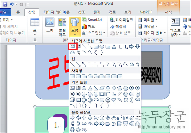 112회 ITQ 워드 기출문제 풀이 – 기능 평가Ⅱ, 도형 서식 다루기, 11부