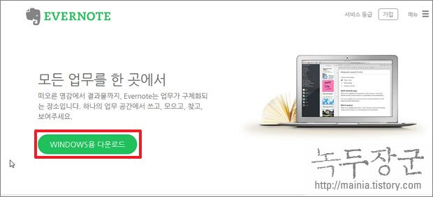 에버노트(Evernote) 컴퓨터용 PC 버전 설치 및 가입