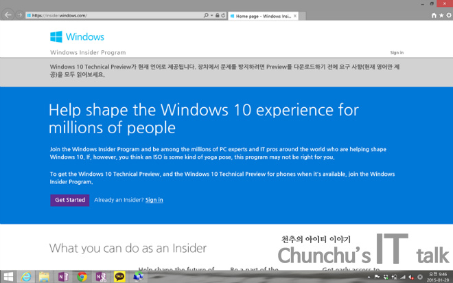 윈도 10 다운 받는 법(Windows 10 Technical Preview)