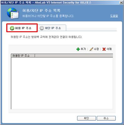 V3 플레티넘 해킹차단 허용 IP 주소