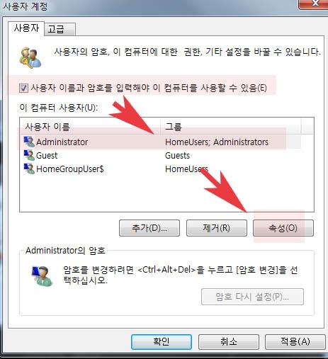 윈도우7 폴더 액세스 권한 부족 해결방법