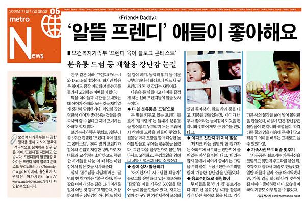 서울 메트로 2008년 11월 17일 월요일 6면