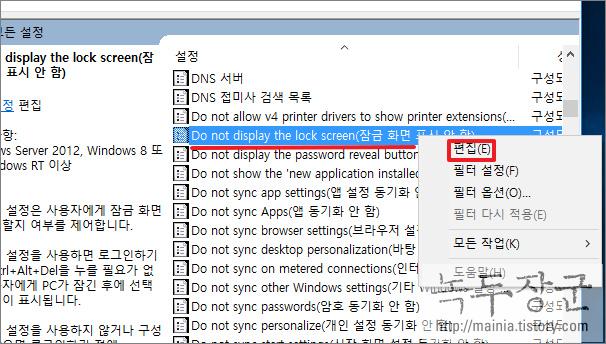 윈도우10 잠금 화면 없애기, 로그인 화면 나타나게 하는 방법