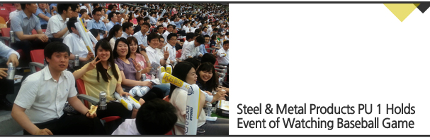Steel & Metal Products PU 1 Holds Event of Watching Baseball Game