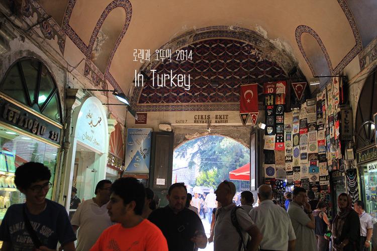 터키 이스탄불 여행후기 '그랜드 바자르' 활력이 넘치네9