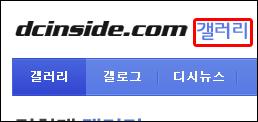 디시 게시물 신고