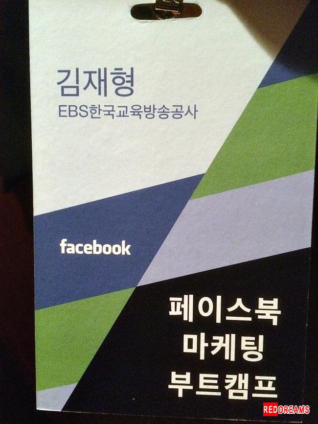 페이스북부트캠프,페이스북마케팅,FACEBOOK,reddreams