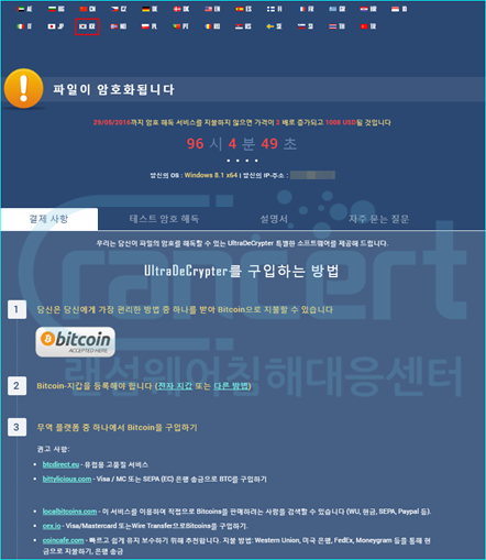 CryptXXX 계열 UltraCrypter( Cryp1, Crypz )랜섬웨어 확산