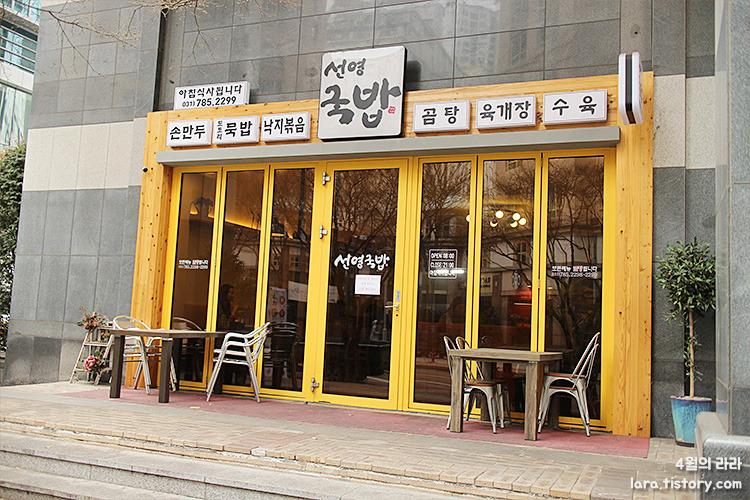 정자역점심_정자역밥집_선영국밥