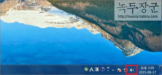 윈도우7 볼륨 아이콘 보이지 않을 때 활성화 시키는 방법