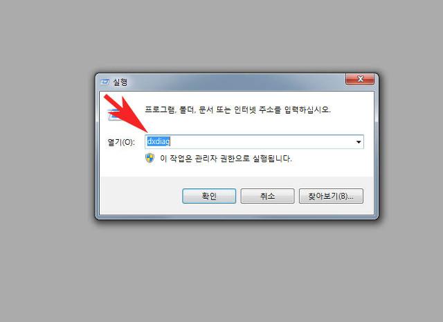 최신 Directx 11 다운로드 이용방법