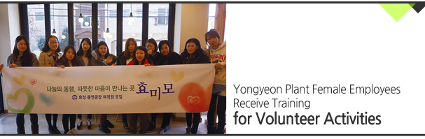 Yongyeon Plant Female Employees Receive Training for Volunteer Activities