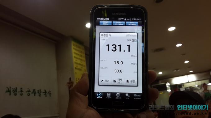 괴정동 공주칼국수, 얼큰한 칼국수, SKT 광대역 LTE-A 속도