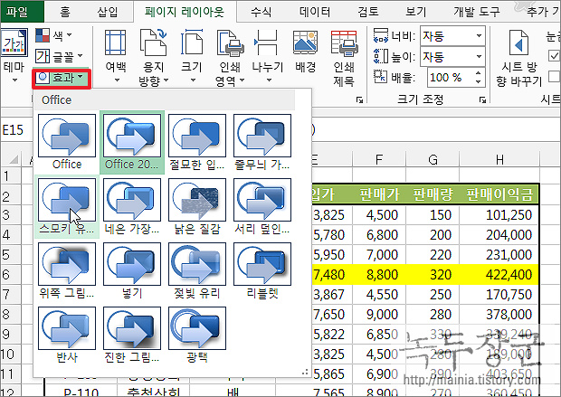 엑셀 Excel 새로운 자신만의 테마를 만들어 문서에 적용하는 방법