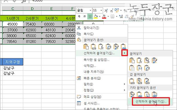 엑셀 Excel 문자 데이터 한번에 계산 가능한 숫자로 바꾸는 방법