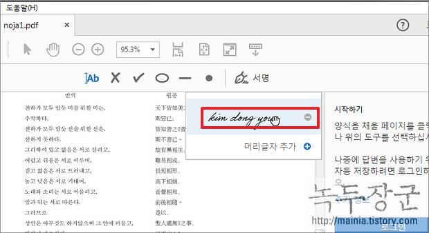 PDF 문서에 이미지, 글씨 서명 추가하는 방법