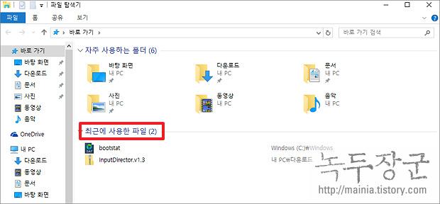 윈도우10 탐색기 최근 사용한 파일 보이지 않게 숨기는 방법