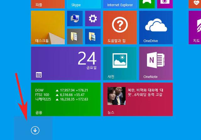 윈도우8 제어판 위치 실행 들어가기 방법