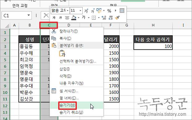 엑셀 Excel 열, 행 숨기기와 숨기기 취소하는 방법