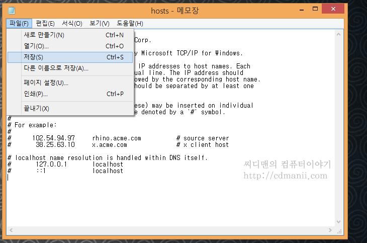 윈도우8.1 hosts 파일 수정, 관리자권한, 메모장 관리자권한, hosts 파일 수정, 윈도우8.1, 윈도우8, 윈도우8.1 hosts, IT, 윈도우8.1 hosts 파일 수정 하기를 메모장 관리자권한으로 하는 방법을 배워보죠. 이것을 위해서 툴도 있고 좀 복잡한 방법도 있는듯한데요. 복잡하게 할 필요는 없습니다. 주요한 점은 메모장을 그냥 관리자 권한으로 열기만 하면 되죠. 그러면 윈도우8.1 hosts 파일 수정 하기가 바로 됩니다. 이 외에도 다른 프로그램도 같은 방법으로 관리자 권한으로 실행이 가능 합니다. 윈도우8 부터는 참바가 많이 쓰입니다. 그리고 윈도우8.1 부터는 이 참바의 검색기능이 보다 강화됩니다. 뭐든 그냥 검색하면 바로 됩니다. 파일이던지 설정이던지 프로그램이던지 검색해서 바로 실행이 가능 하죠. 이 참바의 기능을 좀 더 세부적으로 활용해서 윈도우8.1 hosts 파일 수정 하기를 해볼겁니다. 보시죠.