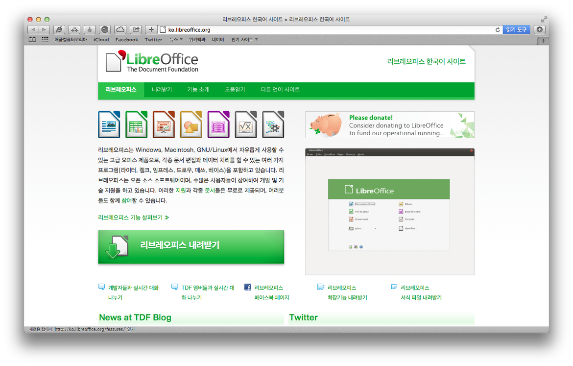 LibreOffice이미지