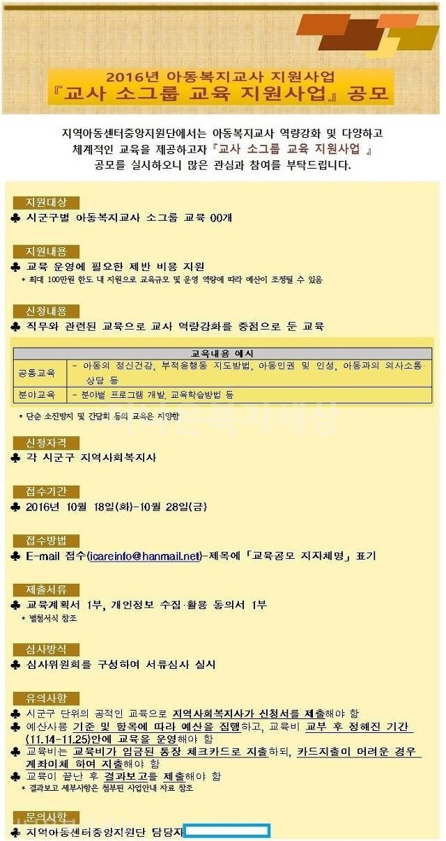 2016년 아동복지교사 지원사업 [교사 소그룹 교육 지원사업] 안내