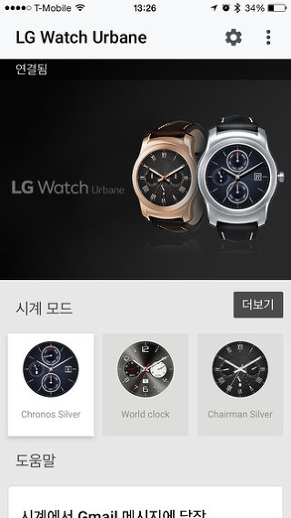 Android Wear 아이폰