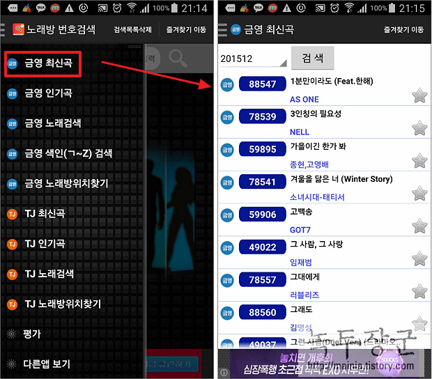 스마트폰 노래방 책 번호 찾아 주는 앱, 금영 TJ