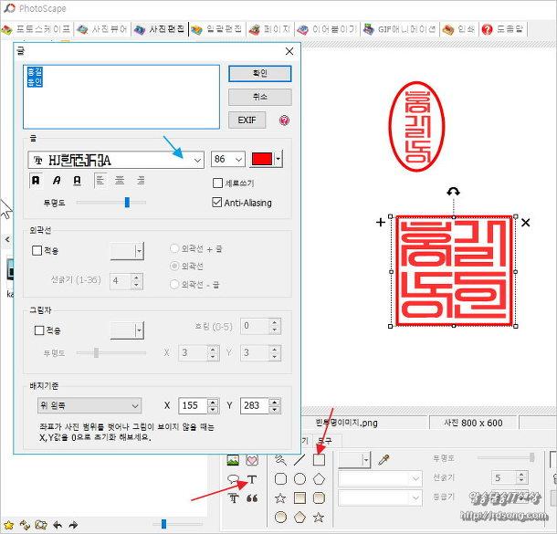 도장 이미지 만들기, 도장글꼴 설치