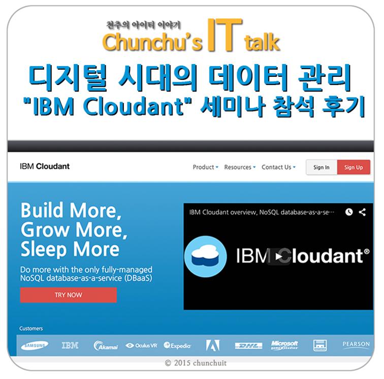 """디지털 시대의 데이터 관리 """"IBM Cloudant"""" 세미나 참석 후기"""