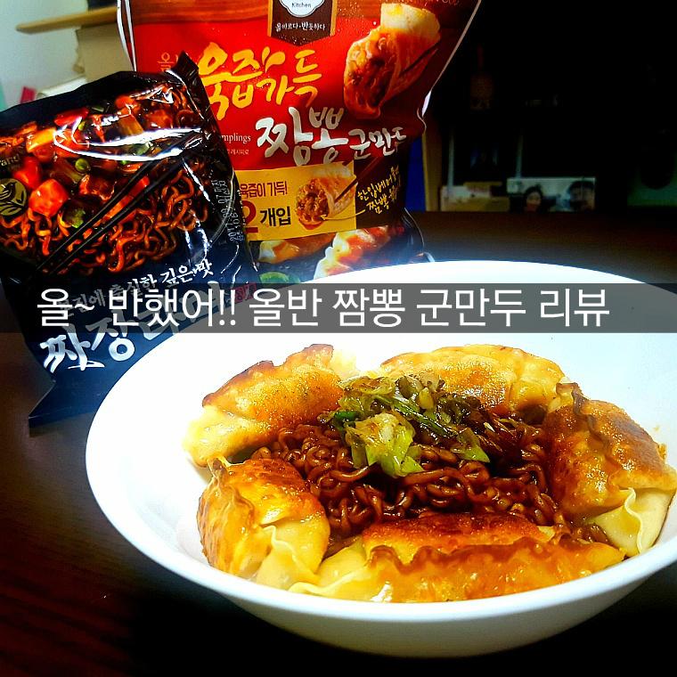 올반 짬뽕 군만두 리뷰