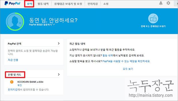 페이팔 PayPal 국내 통장으로 송금 받는 방법