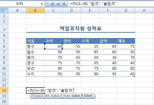 엑셀, Excel, 엑셀 조건식, IF함수, 중첩IF함수, TRUE, FALSE