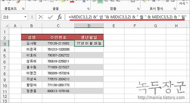 엑셀 Excel 주민번호에서 함수로 생년월일 추출하기