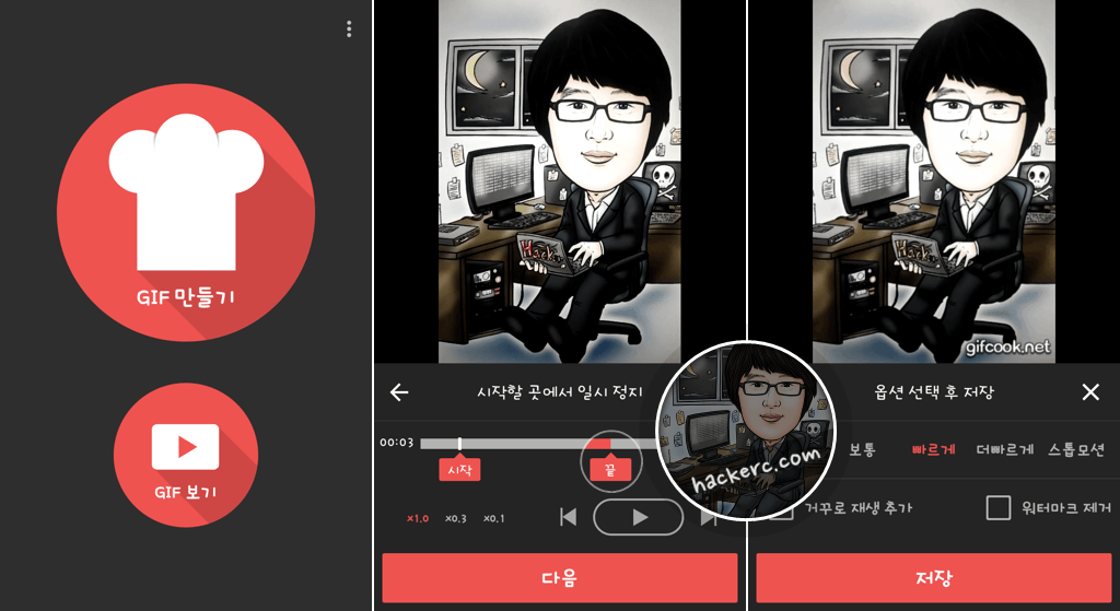 GIF쿡(GIF Cook) for Android