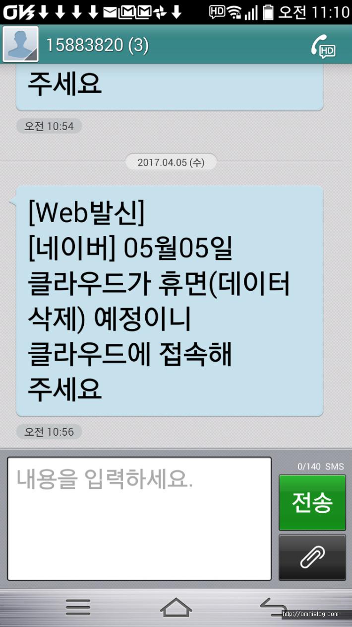 네이버 클라우드 휴면예고 문자