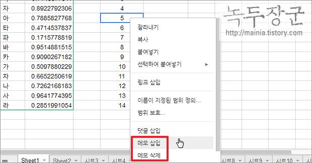 구글 문서도구 스프레드시트 메모 삽입, 수정, 삭제하는 방법