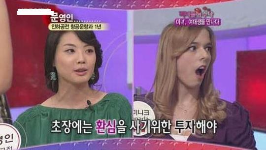 한국 여자 욕하는 이유, 한국 여자