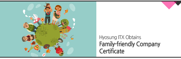 Hyosung ITX Obtains Family-friendly Company Certificate