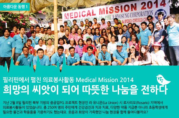 필리핀에서 펼친 의료봉사활동. 희망의 씨앗이 되어 따뜻한 나눔을 전하다