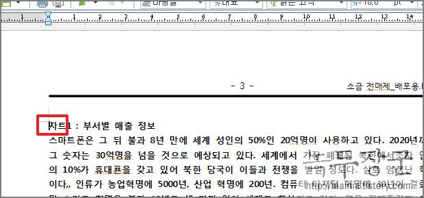 한컴오피스 한글 특정 페이지 삭제 하는 방법