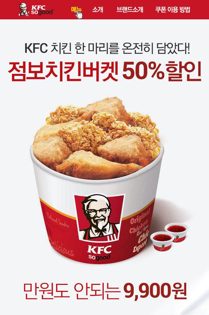 케이에프씨 치킨 KFC 점보치킨버켓 가격