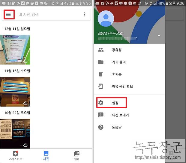 스마트폰 구글 포토 와이파이(Wi-Fi) 환경에서만 백업할 수 있도록 설정해서 데이터 절약하기