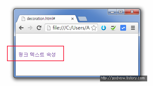 html css 밑줄 text-decoration
