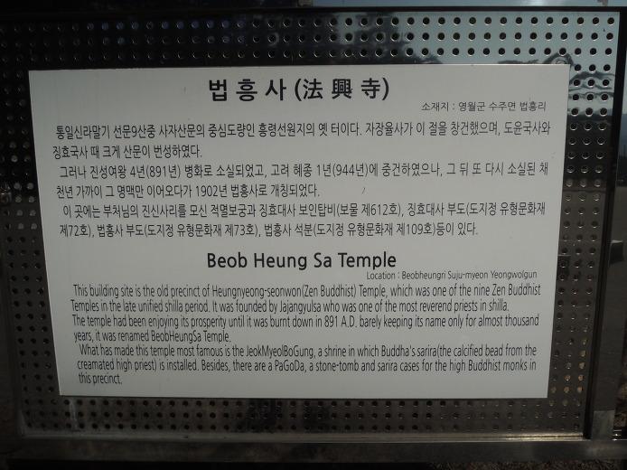 5대적멸보궁 영월 사자산 법흥사