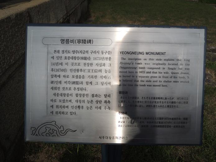 효종대왕릉
